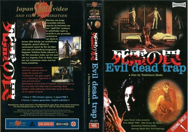 Evil Dead Trap (Japan Shock NL Import)