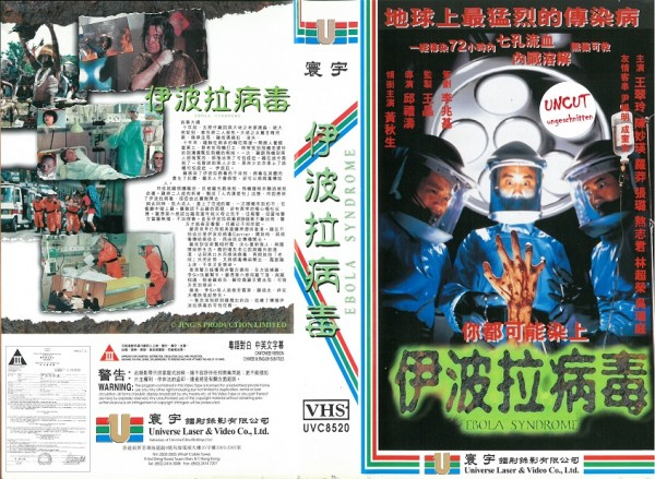 Ebola Syndrome (Universe Laser HK Import)