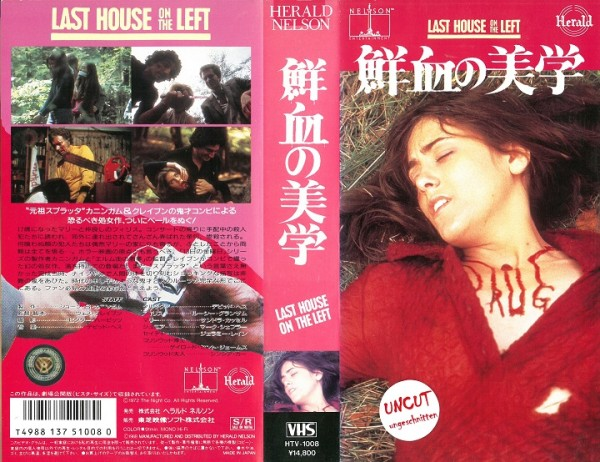 Last House on the Left - Mondo Brutale (Harald Nelson Video Japan)