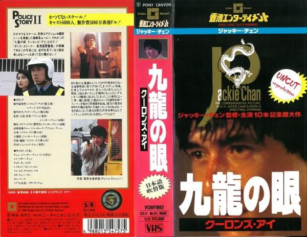 Police Story 2 (JAP Import)