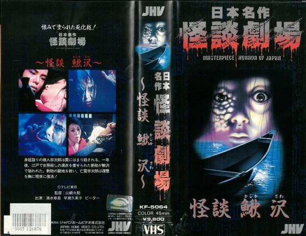 Masterpiece Horror of Japan (JHV Video JAP Import)